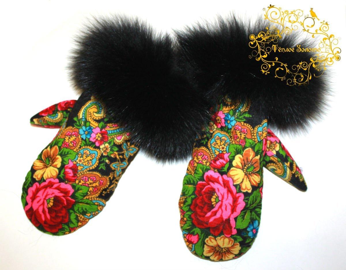 Варежки из павловопосадского платка с меховой опушкой